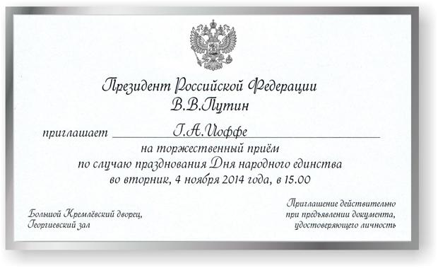 Цвету картинки, приглашения официальные и неофициальные