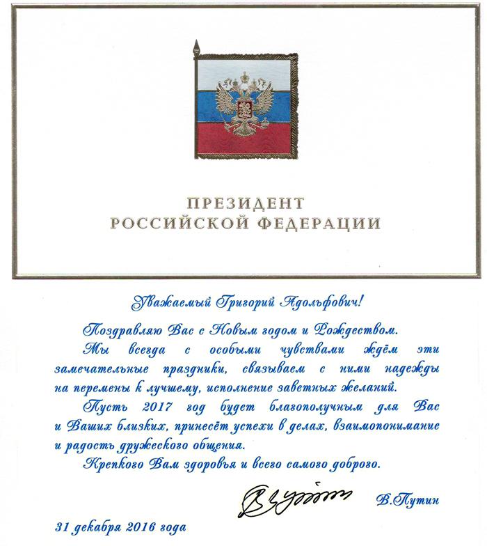 Текст поздравление президента